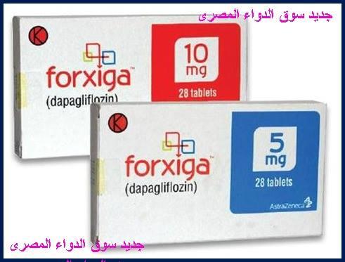 forxiga 5 mg Capsule - Rosheta